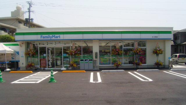 ファミリーマート日ノ出町店